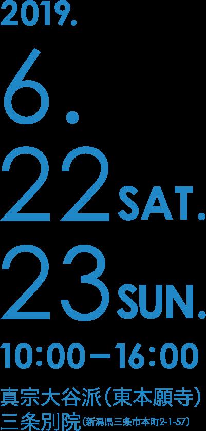 2019年6月22日(土)23日(日)10:00〜16:00